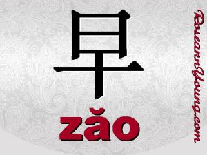 early in Chinese